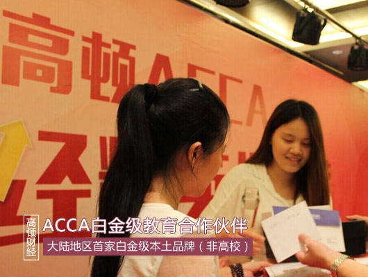 ACCA专业