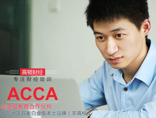 ACCA考试改革之后,你是如何顺利通过考试的