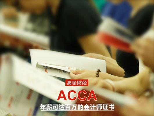 ACCA报考