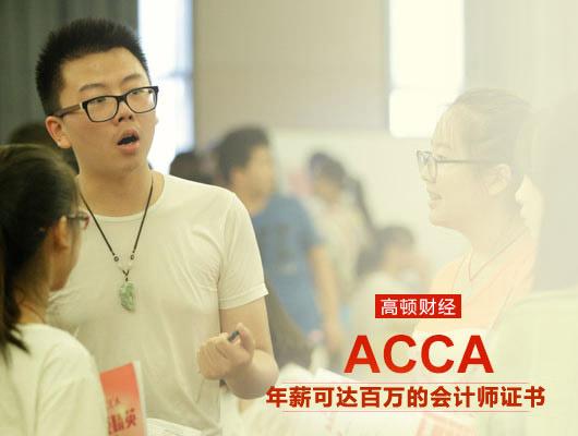 ACCA是什么