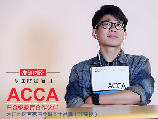 快速通过ACCA考试