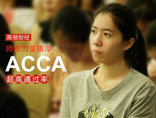 ACCA考试,ACCA资料,ACCA,ACCA证书