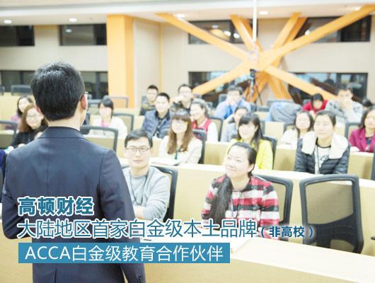 ACCA在中国会给我们带来哪些改变