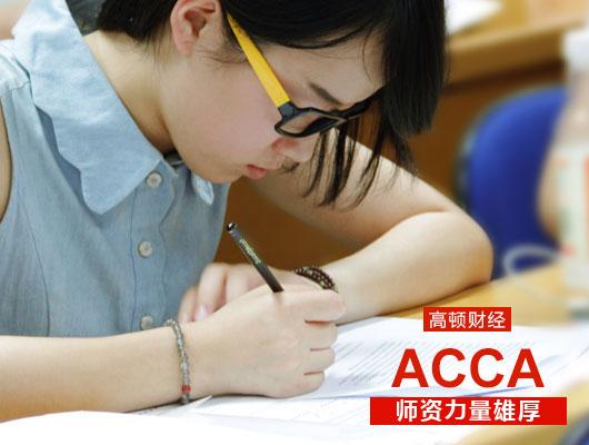 ACCA小白学习方法,学霸请走开!