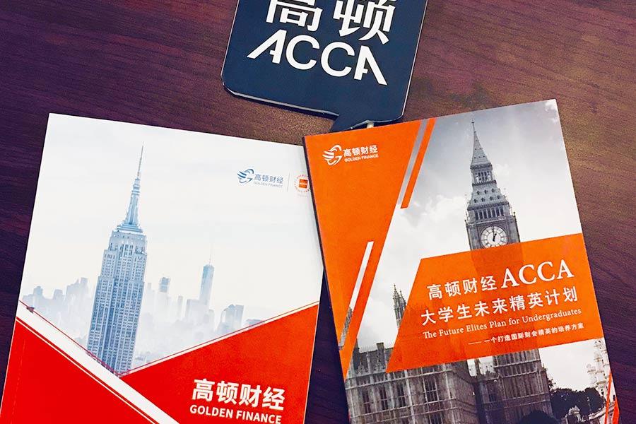 如何正确使用ACCA教材(电子版)
