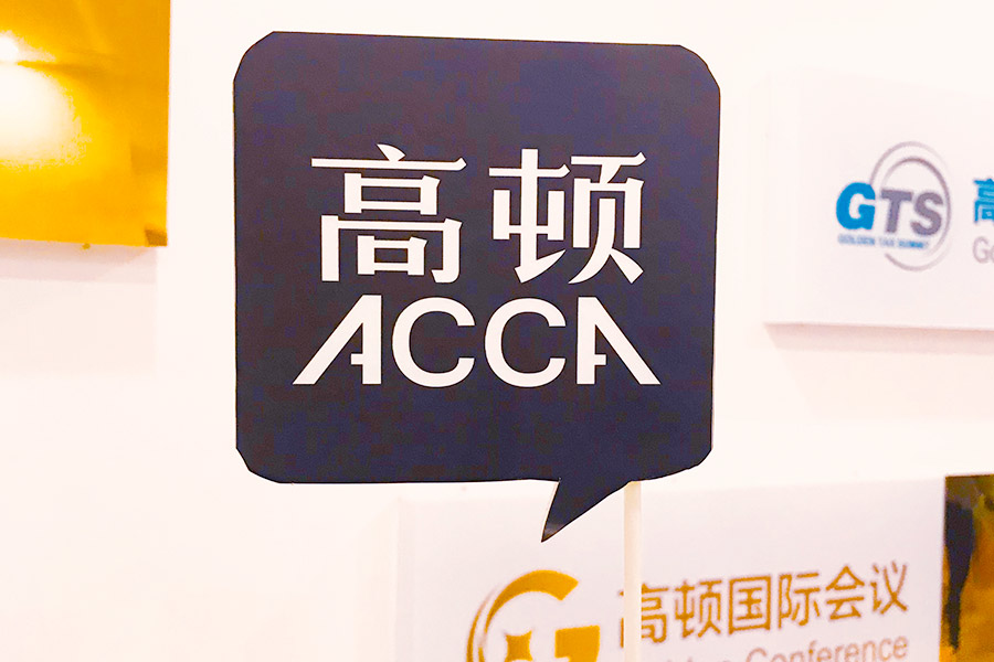 ACCA是什么?为什么大学生都在考