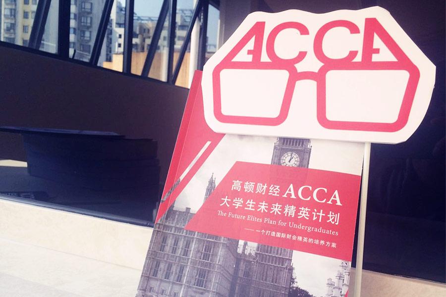 2018年大专生可以报考ACCA吗?