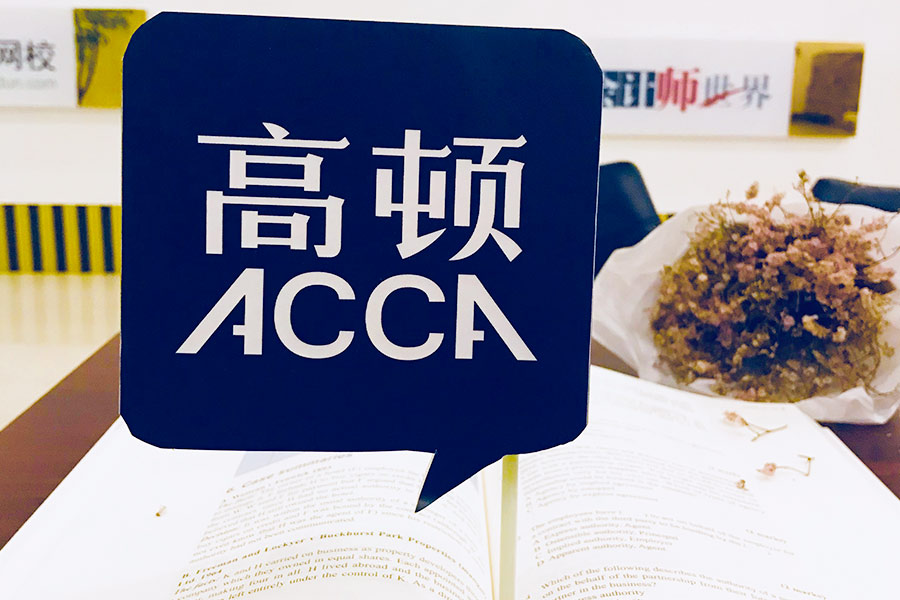 ACCA考试科目 P5学习方法分享