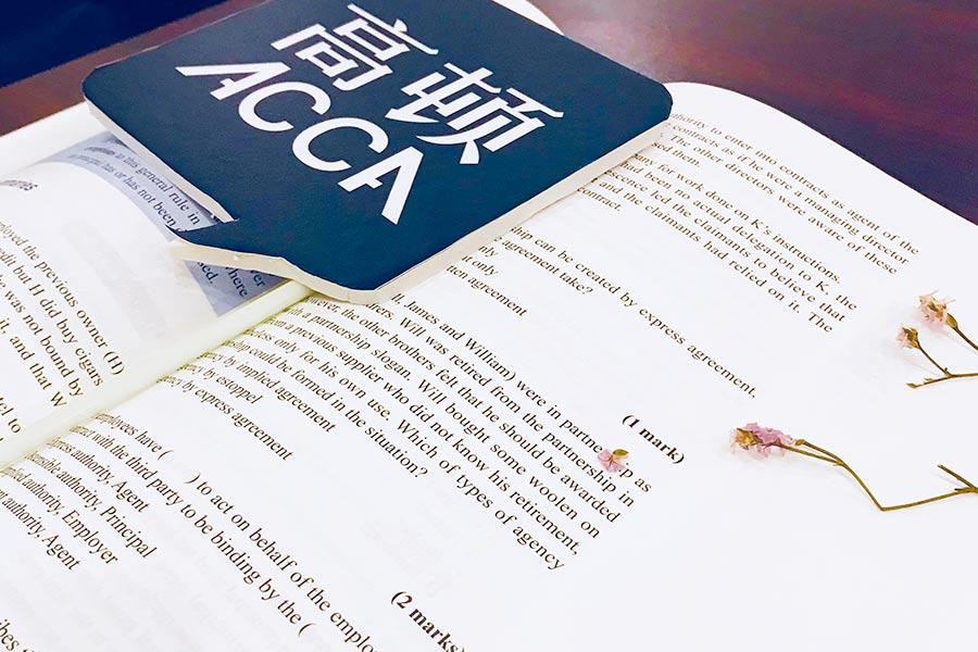如何应对ACCA考试:掌握好的学习