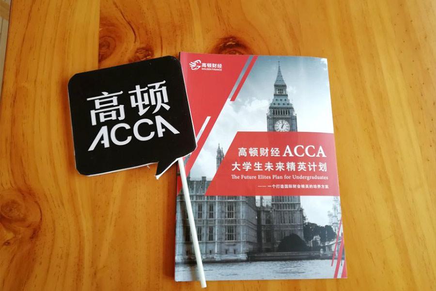 一张ACCA就能进四大,看看过来人怎么说