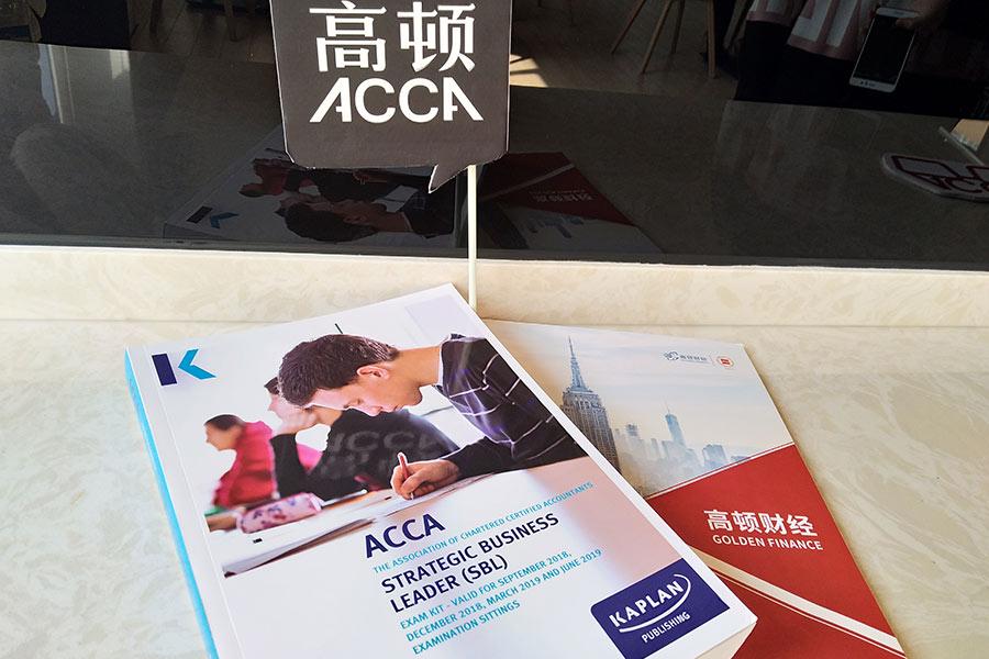 ACCA就业前景之四大会计师事务所