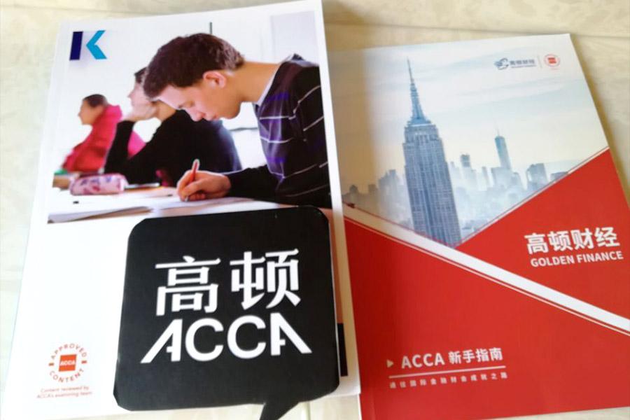 ACCA是什么?ACCA考试难度大不大?