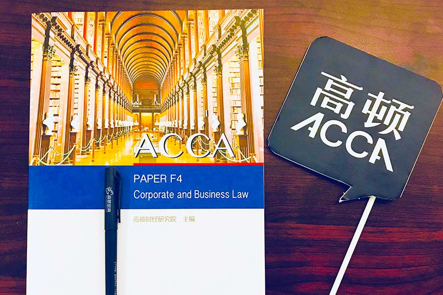 ACCA九月考试注意事项