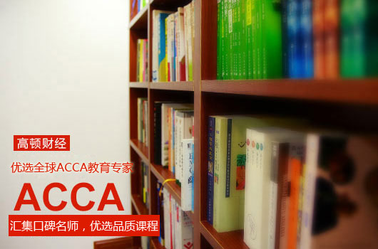 为什么这么多人都在考ACCA
