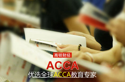 ACCA学习心得,学霸是如何通过A