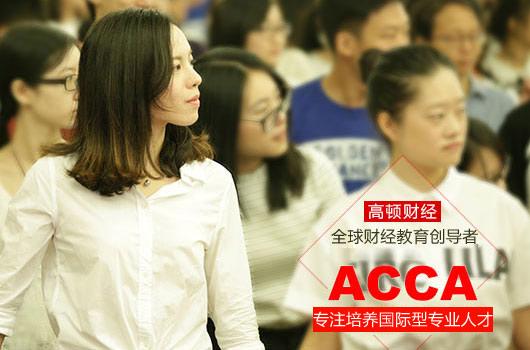 00后已经加入ACCA考试大军,呈现年