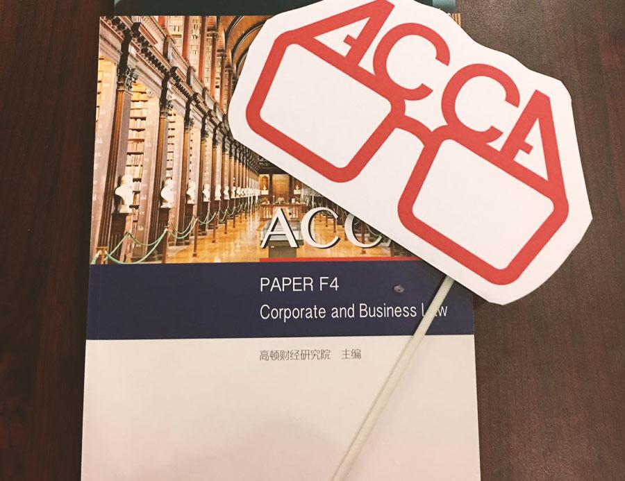 2018已经结束,2019ACCA考试备考开始