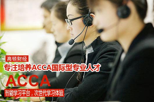 2019年ACCA报考条件是什么?在校生
